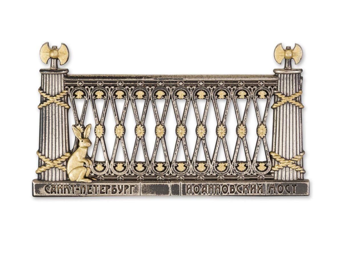 Магнит «Иоанновский мост»