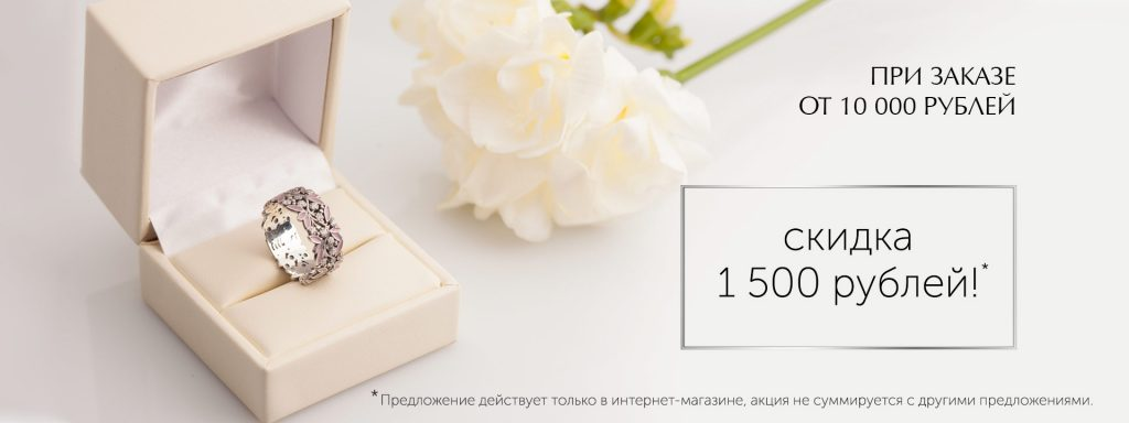 Скидка 1500 при заказе от 10000 рублей