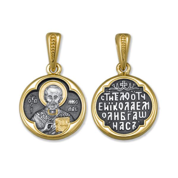 8.04 600x600 - Образок «Святитель Николай Чудотворец. Молитва»