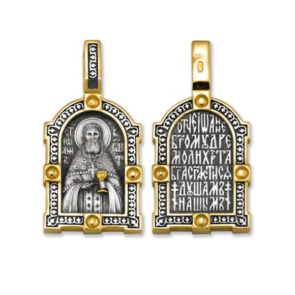 8.32 600x600 - Образок «Святой праведный Иоанн Кронштадтский. Молитва»