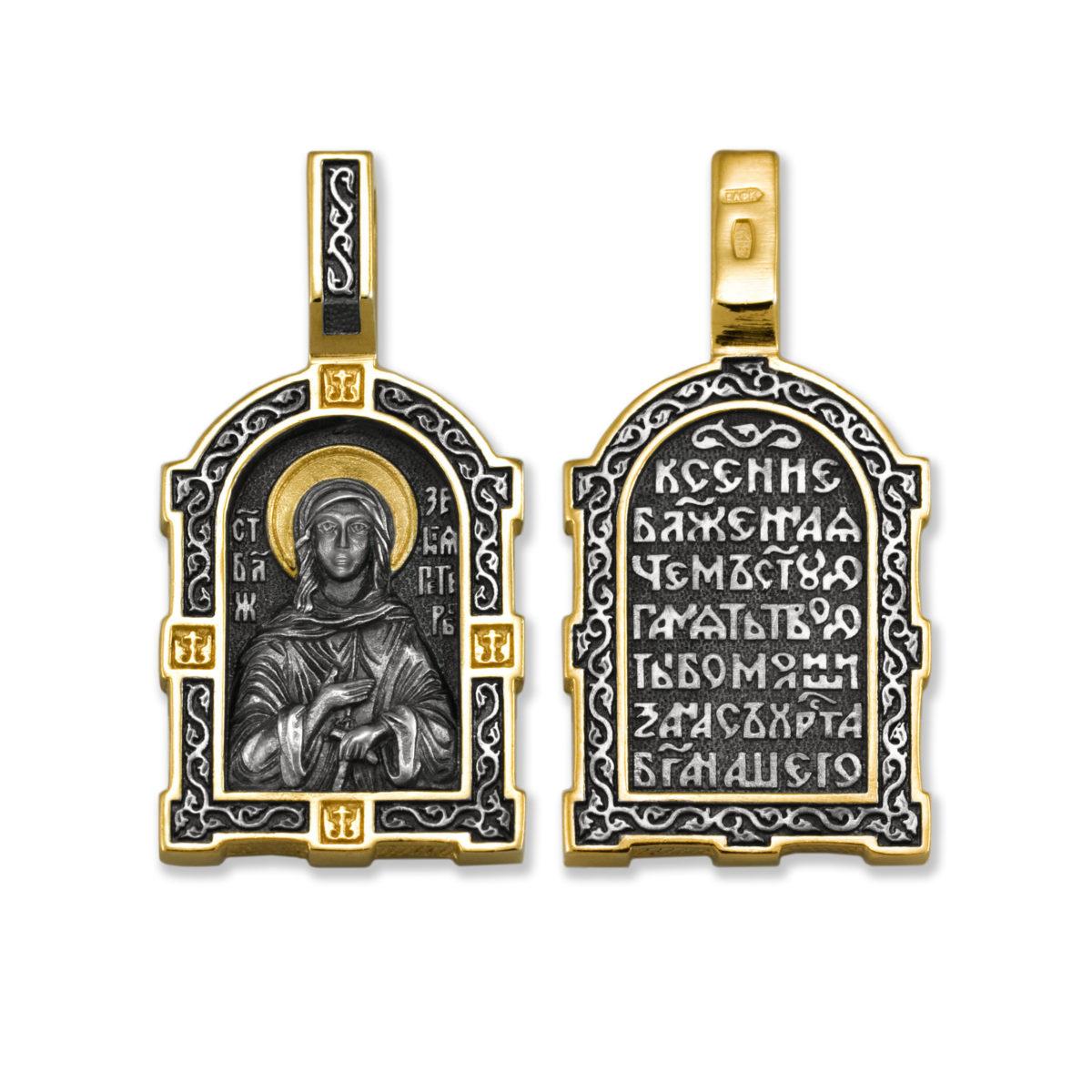 8.34 1200x1200 - Образок «Святая Блаженная Ксения Петербургская. Молитва»