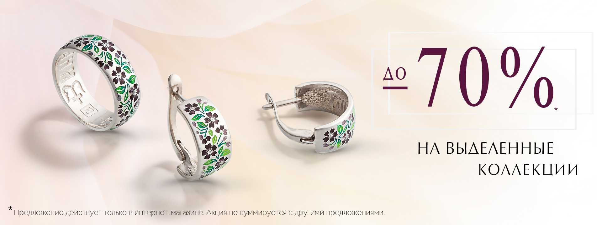 aktsiya dlya sajta 70 - Главная
